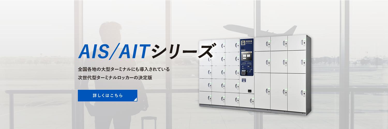 コインロッカー AITシリーズ