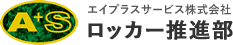 ロッカー事業部 - エイプラスサービス株式会社